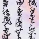 第15回滴仙会書法展 (齋藤松香)
