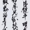 第15回滴仙会書法展 (宮丸子扇)