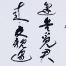 第15回滴仙会書法展 (瀧田桐翠)