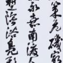第15回滴仙会書法展 (山本涛香)