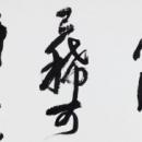 第15回滴仙会書法展 (鍋谷翠秀)