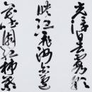 第15回滴仙会書法展 (久保爽純)