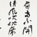 第15回滴仙会書法展 (櫻田蘭汀)