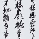 第15回滴仙会書法展 (尾崎青蓮)