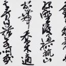 第15回滴仙会書法展 (稲田白扇)