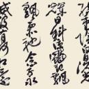 第15回滴仙会書法展 (髙木芳扇)