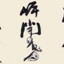 第15回滴仙会書法展 (米満彩雪)
