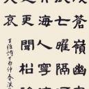 第15回滴仙会書法展 (鈴木溪泉)