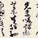 第15回滴仙会書法展 (吉田柏蓮)