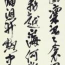 第15回滴仙会書法展 (柴崎翠篁)