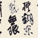 第15回滴仙会書法展 (大島靖月)