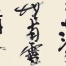 第15回滴仙会書法展 (遠藤玄清)