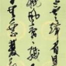 第15回滴仙会書法展 (日下守拙)