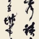 第15回滴仙会書法展 (若林昇仙)
