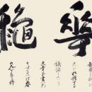 第15回滴仙会書法展12. (佐野宮峰)
