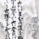 第15回滴仙会書法展5. (安田東鶴)