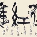 第15回滴仙会書法展6. (小山芙麗)