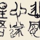 第15回滴仙会書法展18. (萬田珀笋)