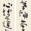 第15回滴仙会書法展3. (沼田碧漣)