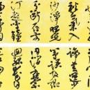 第15回滴仙会書法展7.(堀川寶文)