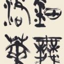 第15回滴仙会書法展14. (西尾湍笋)