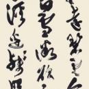 第15回滴仙会書法展13. (長谷川長龍)