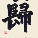 第15回滴仙会書法展9. (櫻田蘭翠)