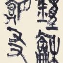 第15回滴仙会書法展8. (若林采嬌)