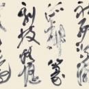 第15回滴仙会書法展1. (伊藤一翔)