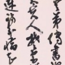 第15回滴仙会書法展 (小松璐秋)