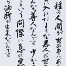 第15回滴仙会書法展 (水口恵華)
