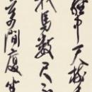 第15回滴仙会書法展 (小禄如真)