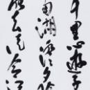 第15回滴仙会書法展 (小川琇峰)