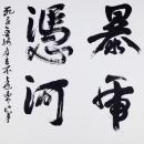 第15回滴仙会書法展 (佐野宮翠)