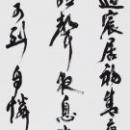 第15回滴仙会書法展 (平井翠玲)