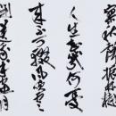 第15回滴仙会書法展 (鎌田孝仙)