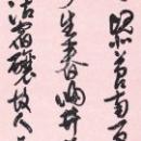 第15回滴仙会書法展 (中尾映香)