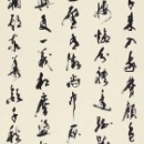 第15回滴仙会書法展 (野田岳豊)