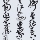 第15回滴仙会書法展 (木村松亭)