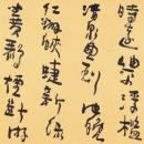 第15回滴仙会書法展 (紅山秀窗)