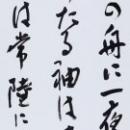第15回滴仙会書法展 (横山翔園)
