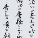 第15回滴仙会書法展 (岡﨑一華)