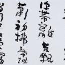 第15回滴仙会書法展 (岡林蘆汀)