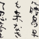 7.沼田碧漣