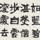 8.福田蕉溪