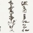 09櫻田蘭翠