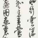 第34回読売書法展 壷阪琴苑