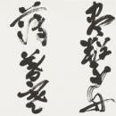 第34回読売書法展 遠藤玄清