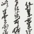 第34回読売書法展 伊藤一翔