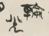 3.第44回日本の書展 福田